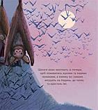 """Книга """"Дивовижні мандрівки тварин"""", Пакхем Кріс   Ранок, фото 2"""