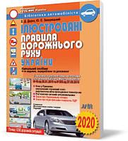 Ілюстровані правила дорожнього руху України 2020 | Арій