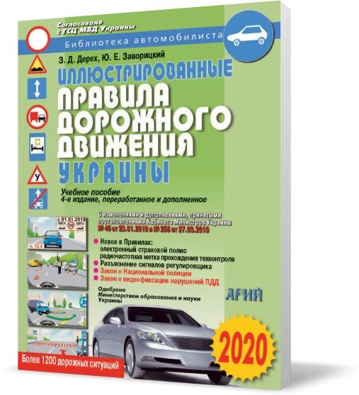 Иллюстрированные правила дорожного движения 2020 | Арій