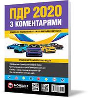 Правила Дорожнього Руху України 2020 з коментарями та ілюстраціями (українською мовою) | Монолит