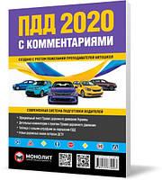 Правила Дорожного Движения Украины 2020 с комментариями и иллюстрациями (на русском языке) | Монолит