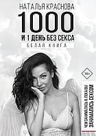 Наталья Краснова 1000 и 1 день без секса Белая книга