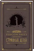 """Книга """"Дневник странных детей"""",    КСД"""