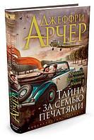 """Книга """"Хроники Клифтонов. Книга 3. Тайна за семью печатями"""", Джеффри Арчер   Азбука"""