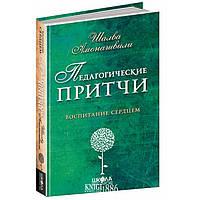 Педагогические притчи (русс)   Шалва Амонашвілі