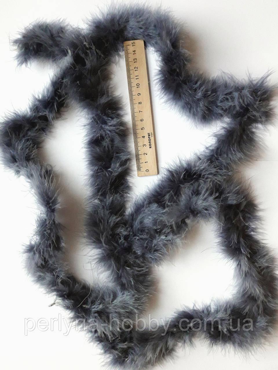 Пух на тасьмі 1,8 м 14 грам сірий темний
