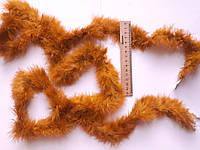 Пух на тасьмі 1,8 м 14 грам Охра з оранжевим відтінком
