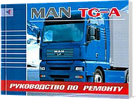 Книга / Руководство по ремонту MAN TGA | Терция (Санкт-Петербург)