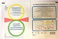 Салфетка для обработки ран стерильная с хлоргексидином, 6х10см, №2, фото 1