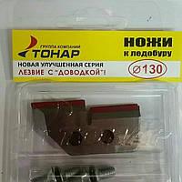 Ножи оригинальные для ледобура Тонар Барнаул улучшенная серия 130 мм( лезвие с доводкой)