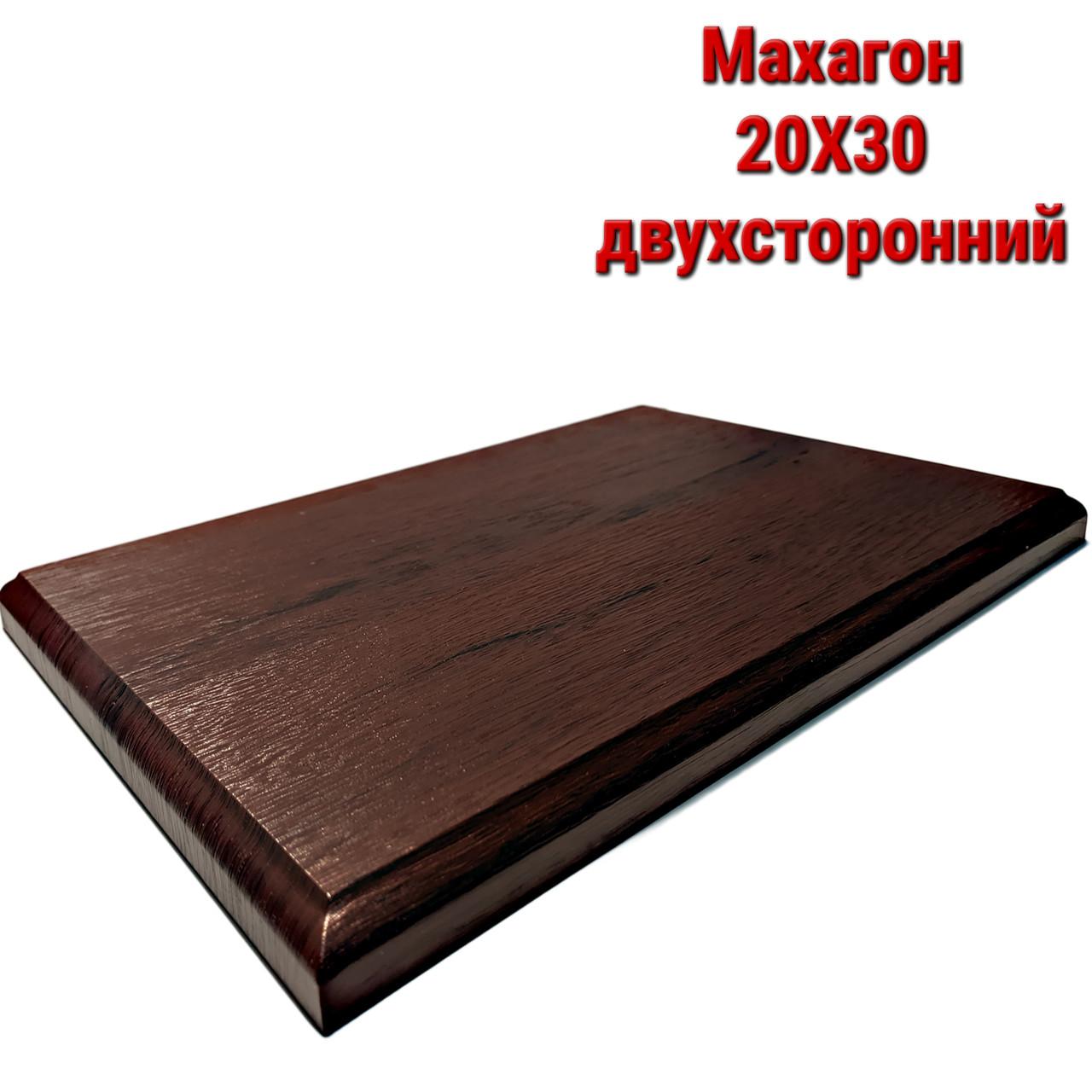 Плакетка (подложка для диплома) MDF 20x30 (махагон,двухсторонняя ламинация)