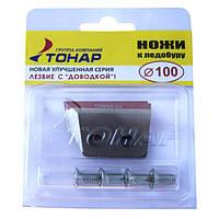 Ножи оригинальные для ледобура Тонар Барнаул новая улучшенная серия (лезвие с доводкой) 100 мм