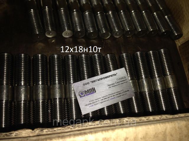 Шпилька 12Х18Н10Т ГОСТ 9066-75 для фланцевых соединений