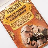 "Талисман в кошелёк ""Счастливый слонёнок"" (9х13мм)., фото 1"