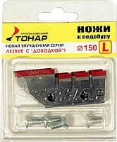 Ножи запасные оригинальные для ледобура Тонар Барнаул улучшенная серия ( с доводкой) 150 мм.