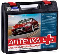 Аптечка автомобильная АМА-1 Новый стандарт