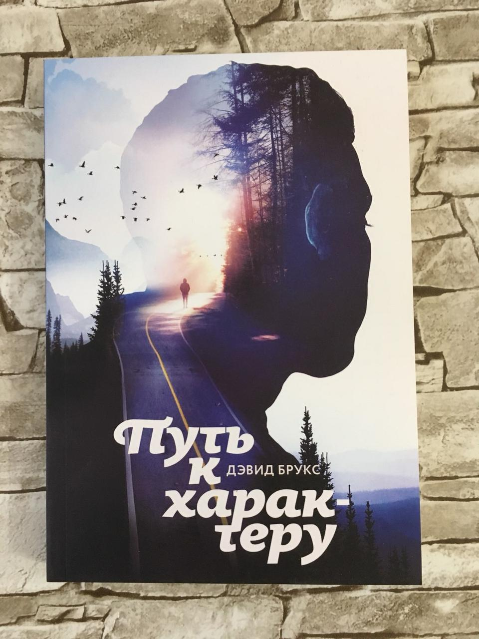 "Книга ""Путь к характеру"" Дэвид Брукс"