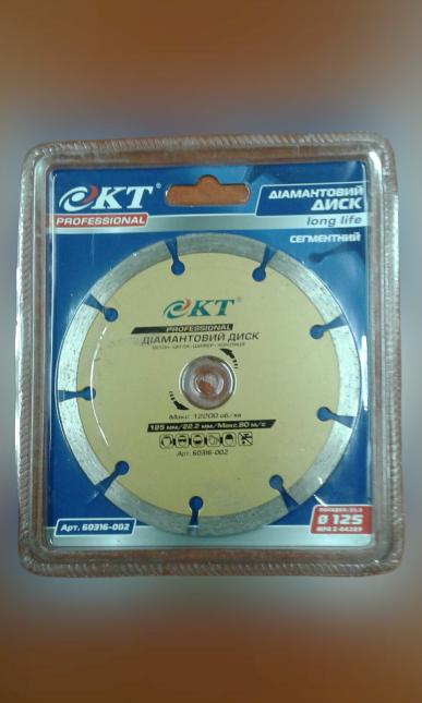 Алмазный диск KT Professional 125мм сегмент