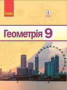 Геометрія ПІДРУЧНИК  9 клас (укр.). НОВА ПРОГРАМА. Єршова А.П. та ін.