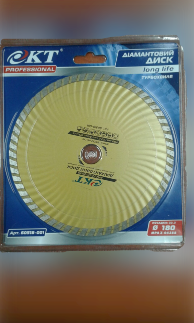 Алмазный диск KT Professional 180 мм турбоволна