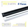 Трек Feron CAB1100 2 метра усиленный (шинопровод для трековых светильников ZL 4004-2) белый и черный