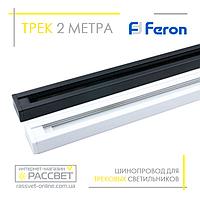 Трек Feron CAB1100 2 метра усиленный (шинопровод для трековых светильников ZL 4004-2) белый и черный, фото 1