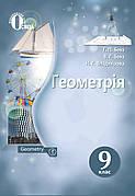 Геометрія 9 клас. Підручник (НОВА ПРОГРАМА). Бевз Г.П. та ін.