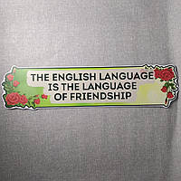 Стенд-цитата для кабинета английского языка.