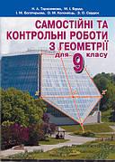 Самостійні та контрольні роботи з геометрії для 9 класу. Тарасенкова Н. А. та ін.