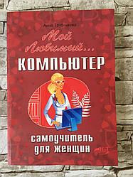 """Книга """"Мой любимый компьютер. Самоучитель для женщин"""" Анна Трубникова"""