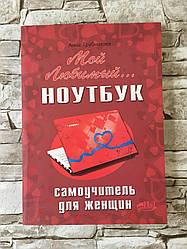 """Книга """"Мой любимый ноутбук. Самоучитель для женщин"""" Анна Трубникова"""