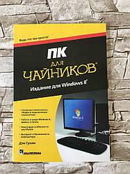 """Книга """"ПК для чайников, издание для Windows 8"""" Дэн Гукин"""