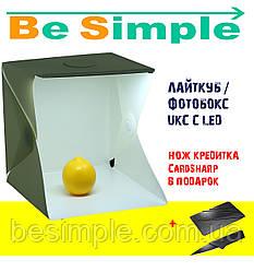Фотобокс для предметной съемки  UKC с LED подсветкой, лайтбокс 24 х 23 х 22 см