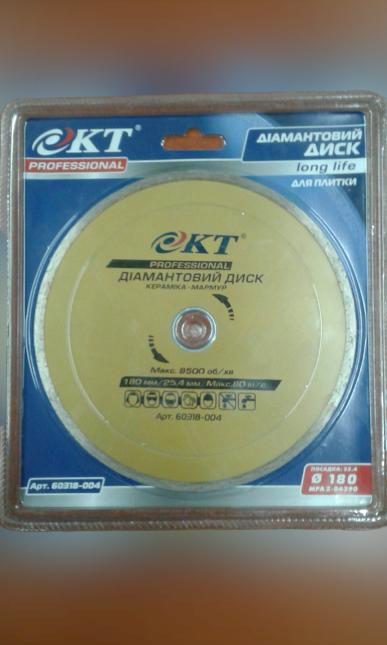 Алмазный диск KT Professional 180 мм плитка