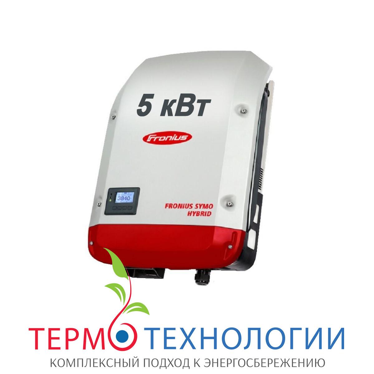 Солнечны инвертор гибридный Fronius Symo 5 кВт