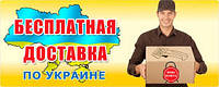 бесплатная доставка всех лодок BARK и KOLIBRI а также лодочных моторов по Украине