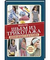 Шьем из трикотажа. Женская одежда от 40 до 56 р