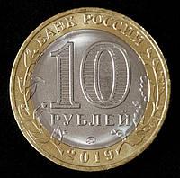 Монета России 10 рублей 2019 г. Город Клин, фото 1