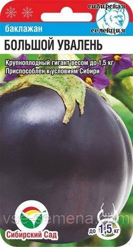 Баклажан Большой Увалень, семена
