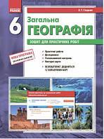 О. Г. Стадник. Загальна географія 6 клас, зошит для практичних робіт