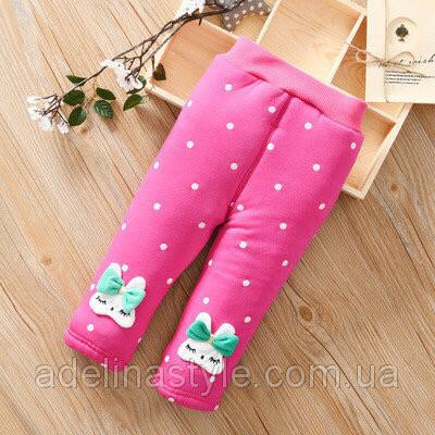 Штаны лосины детские утепленные на девочку зима синтепон+плюш розовые 1-3 года