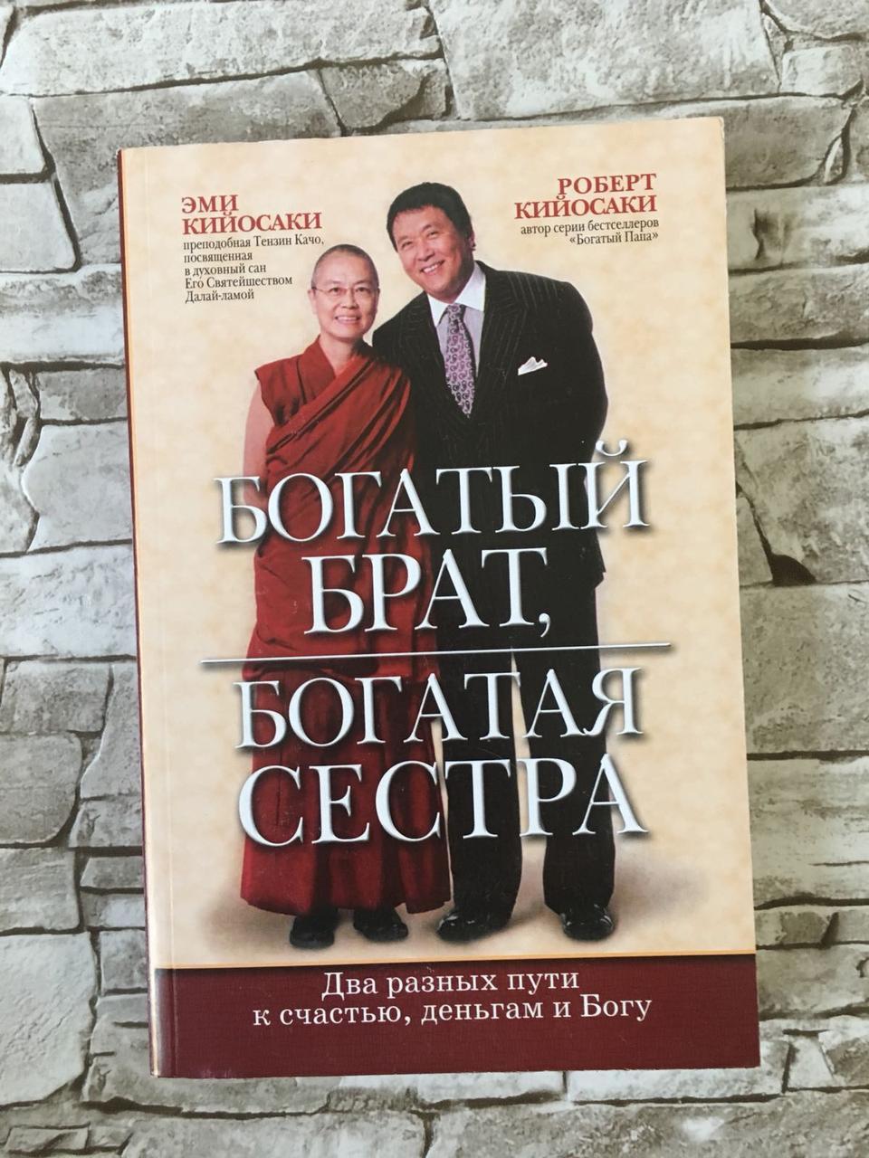 """Книга """"Богатый брат, богатая сестра""""  Роберт Т. Кийосаки, Эми Кийосаки"""