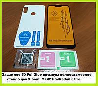 Защитное 5D FullGlue премиум стекло для Xiaomi Mi A2 lite\Redmi 6 Pro + карбоновая прозрачная защитная пленка