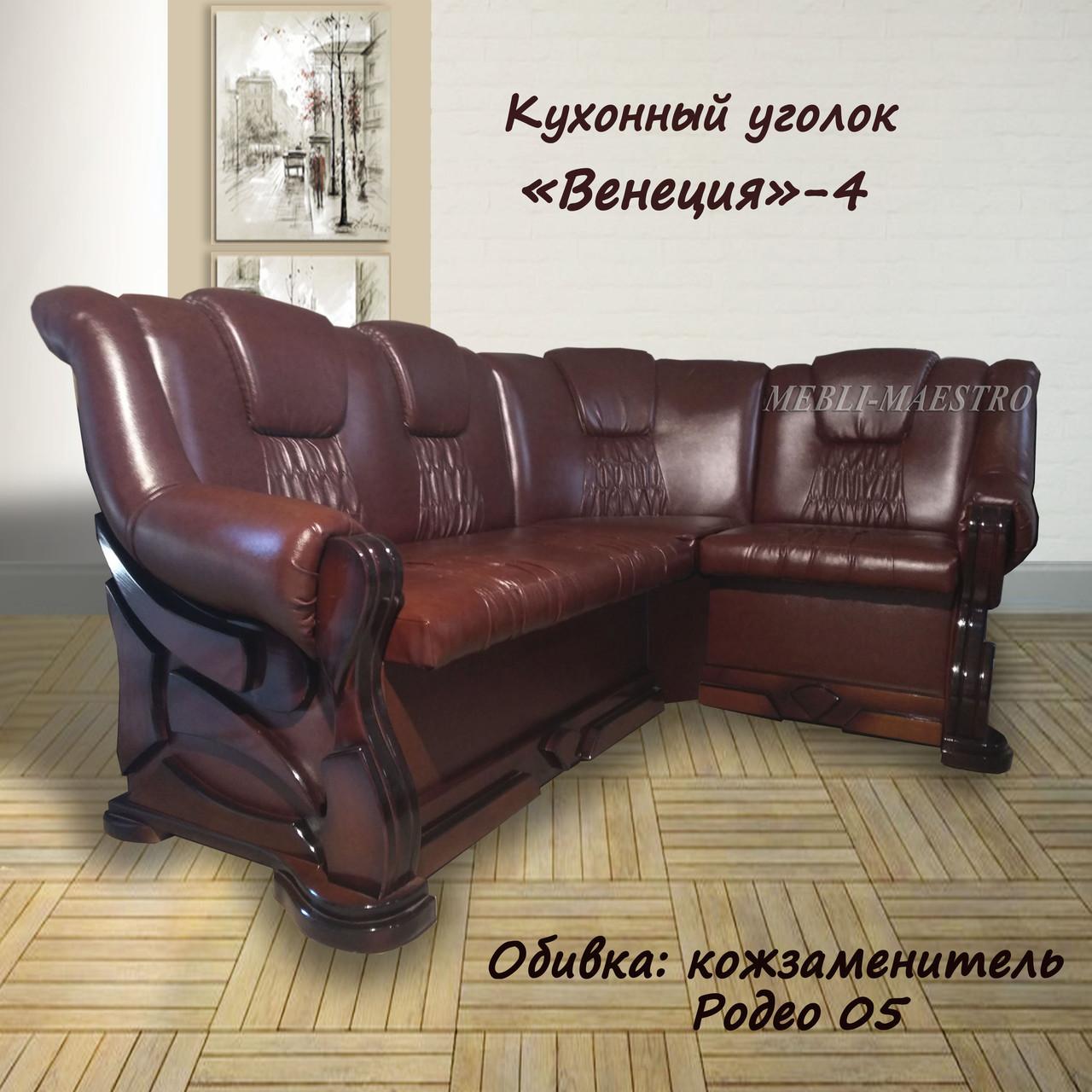 """Мягкий кухонный уголок """"Венеция""""-4"""