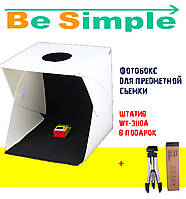 Фотобокс для предметной съемки  UKC с LED подсветкой, лайтбокс 24 х 23 х 22 см + Штатив WT-3110A  В ПОДАРОК
