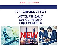 """Нова версія 1.3.65.1 """"Управління виробничим підприємством для України"""""""