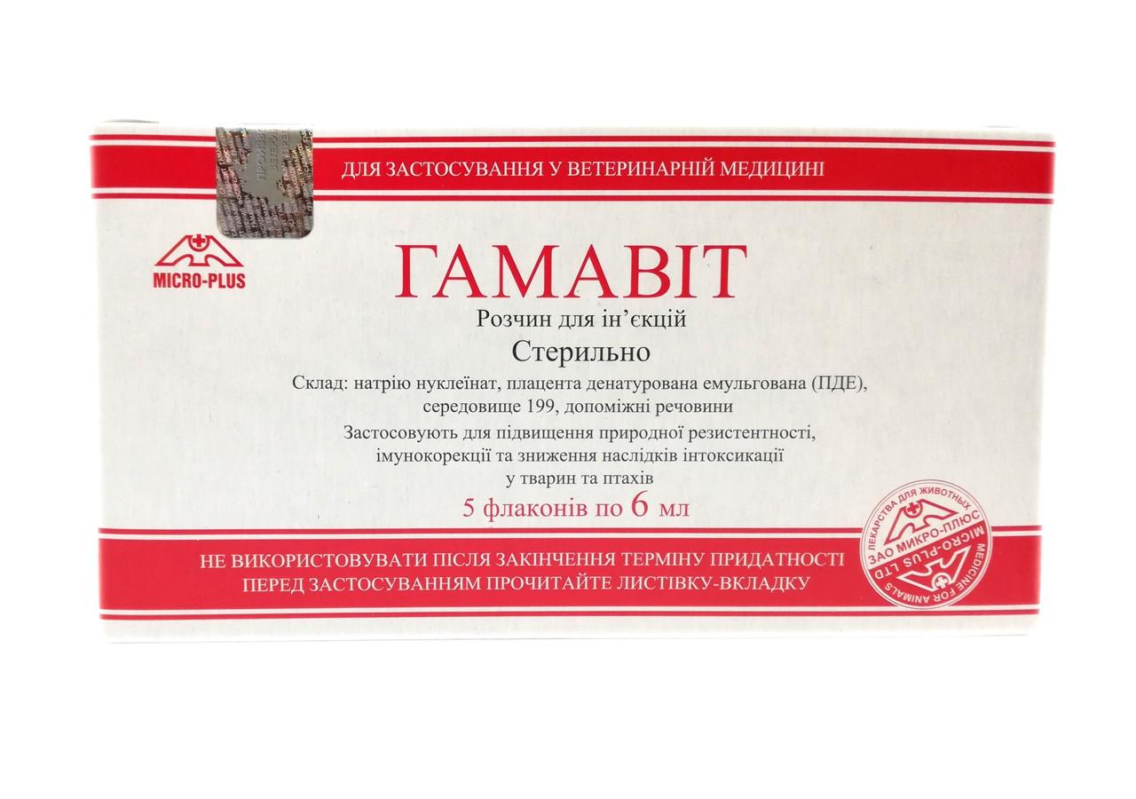 Иммуномодулирующий препарат для животных Гамавит Gamavit 6 мл* 5 шт.