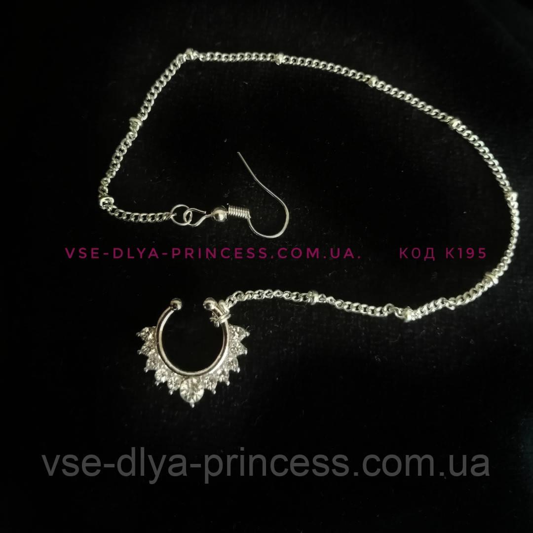 Кольцо для носа под серебро, индийское украшение, пирсинг
