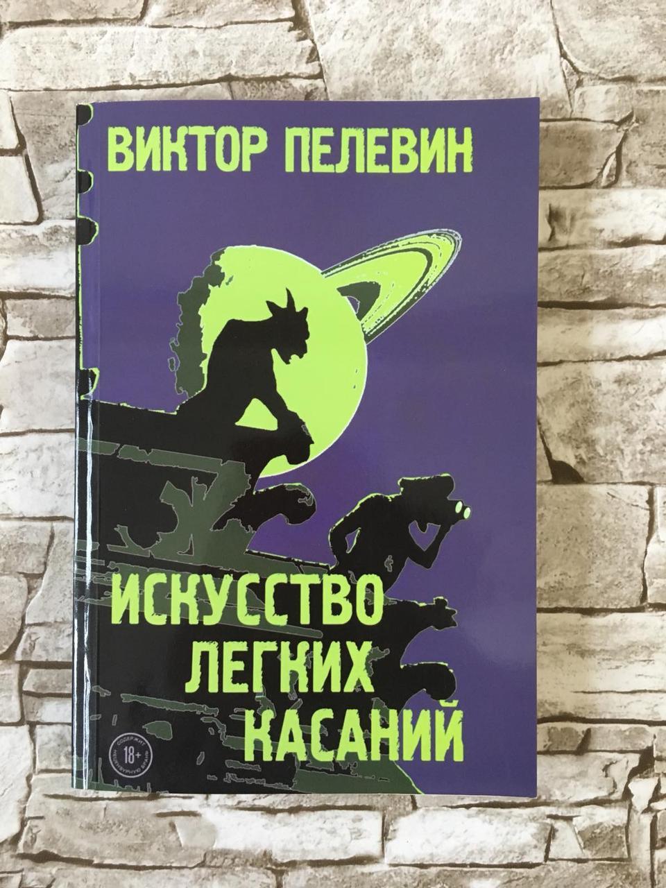"Книга ""Искусство легких касаний"" Виктор Пелевин"