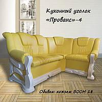 Желтый мягкий кухонный уголок Прованс-4